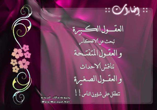 ~}{إضـــاءآآآتـ}{~ Ezzat_card1