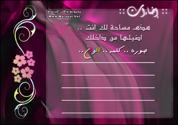 ~}{إضـــاءآآآتـ}{~ Ezzat_card10
