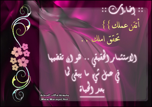 ~}{إضـــاءآآآتـ}{~ Ezzat_card2
