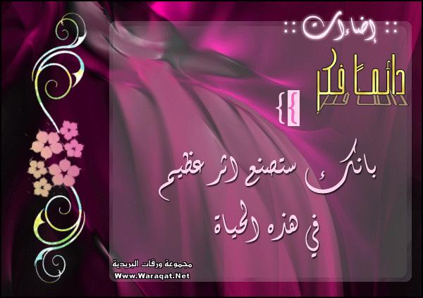 ~}{إضـــاءآآآتـ}{~ Ezzat_card3