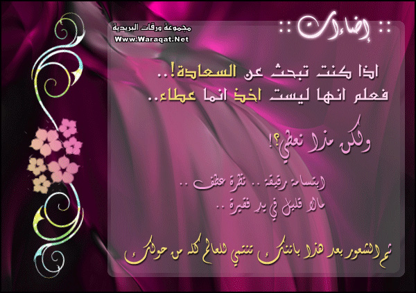 ~}{إضـــاءآآآتـ}{~ Ezzat_card5