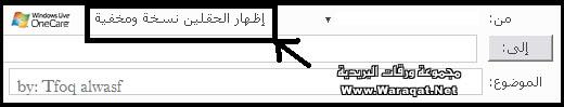 طريقة إخفاء الايميلات عند الإرسال Sent_emael1