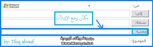 طريقة إخفاء الايميلات عند الإرسال Sent_emael2