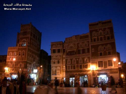 طوف وشوف فى اليمن الشقيق San3a2