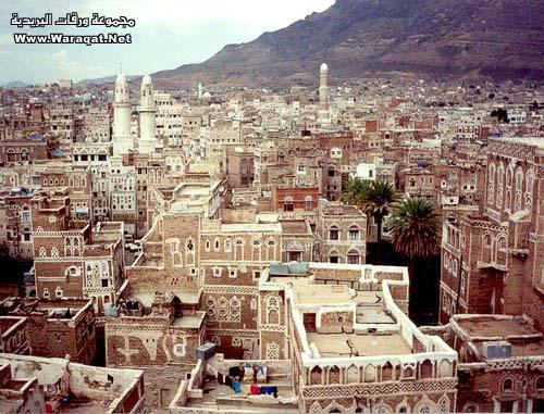 طوف وشوف فى اليمن الشقيق San3a3