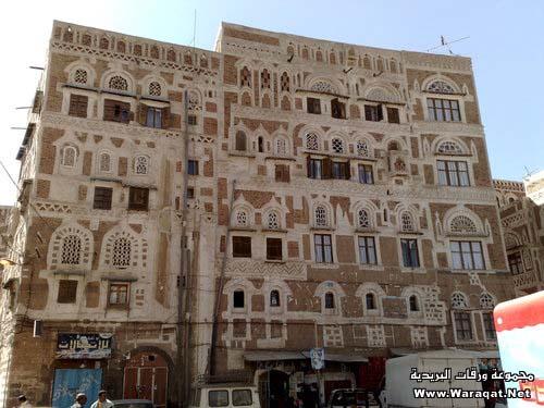 طوف وشوف فى اليمن الشقيق San3a4