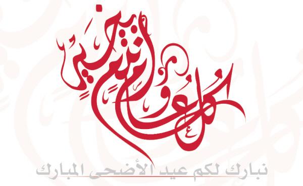 تهنئه بحلول عيد الأضحى المبارك على كل المسلمين بالعالم و لكل أعضاء منتدى الدعاية والإشهار Eid-mobarak