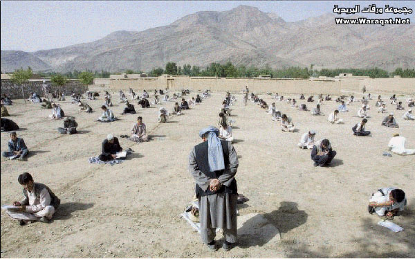 امتحانات آخر السنة بافغانستان … اللى فى أمه خير يغش Test_afk