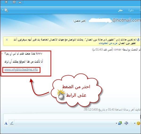 تحذير .. اختراقات جديدة تغزوا المسنجرات Messenger-virus2
