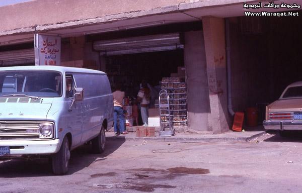 مصور امريكي يزور الرياض في السبعينات الميلادية ويلتقط هذه الصور Reyadh_zmaan3