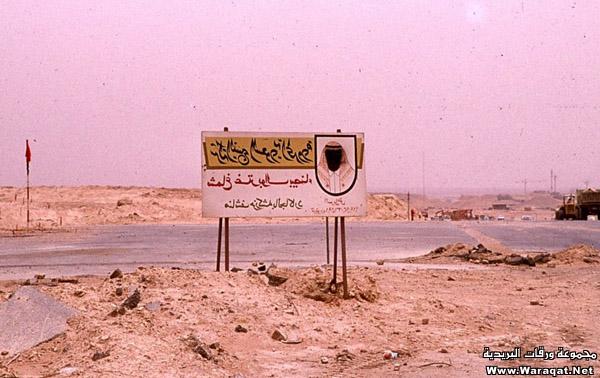 مصور امريكي يزور الرياض في السبعينات الميلادية ويلتقط هذه الصور Reyadh_zmaan7