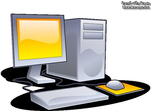 موقع هام لاستعادة البرامج بعد فرمتة جهاز الحاسب Computer