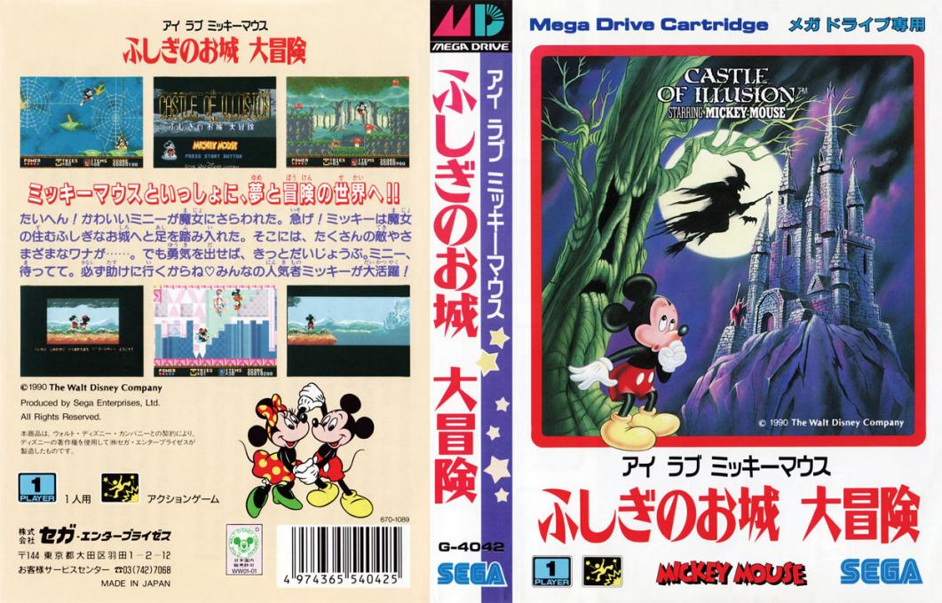 MASTER SYSTEM vs NES : Fight ! - Page 16 Castle%20of%20Illusion%20-%20Fushigi%20no%20Oshiro%20Daibouken%20(Japan)