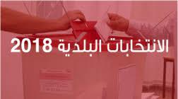 Municipales : 37 listes inscrites à Monastir Images-8