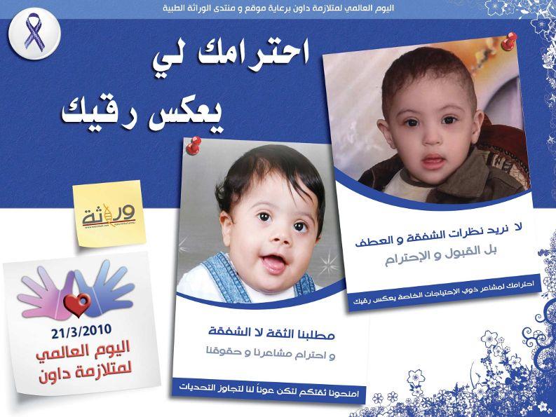 حملة اليوم العالمي لمتلازمة داون 2010 : احترامك لي يعكس رقيك . DS-Poster-2010