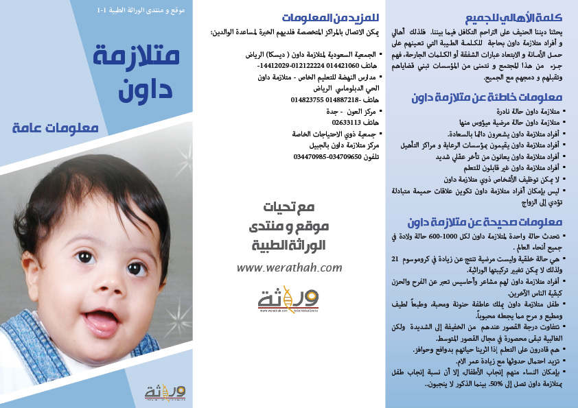 حملة اليوم العالمي لمتلازمة داون 2010 : احترامك لي يعكس رقيك . Brochure1