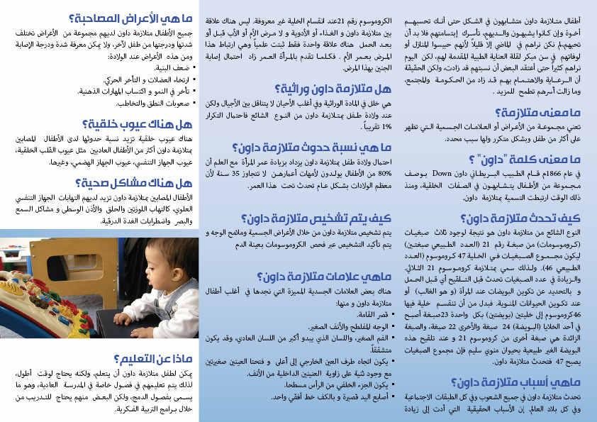 حملة اليوم العالمي لمتلازمة داون 2010 : احترامك لي يعكس رقيك . Brochure2