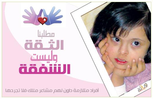 حملة اليوم العالمي لمتلازمة داون 2010 : احترامك لي يعكس رقيك . Card1