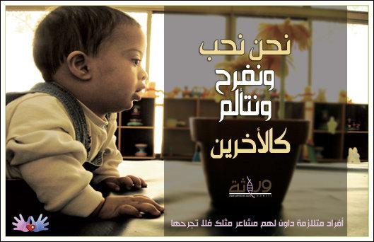 حملة اليوم العالمي لمتلازمة داون 2010 : احترامك لي يعكس رقيك . Card2