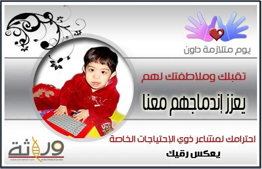 حملة اليوم العالمي لمتلازمة داون 2010 : احترامك لي يعكس رقيك . Card3
