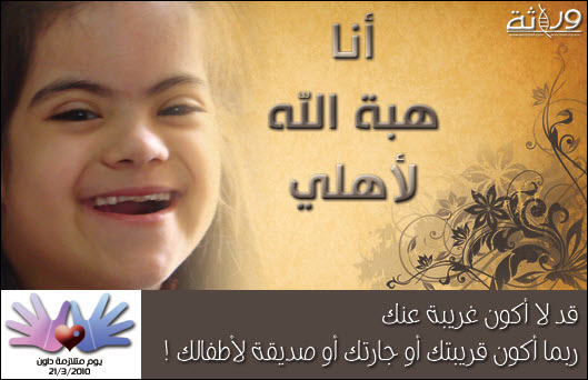 حملة اليوم العالمي لمتلازمة داون 2010 : احترامك لي يعكس رقيك . Card4
