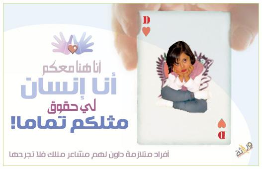 حملة اليوم العالمي لمتلازمة داون 2010 : احترامك لي يعكس رقيك . Card7