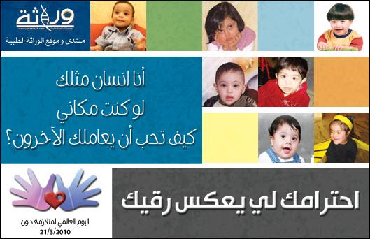 حملة اليوم العالمي لمتلازمة داون 2010 : احترامك لي يعكس رقيك . Card8