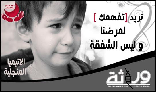 اليوم العالمي لمرض فقر الدم المنجلي احييو آمالنا....لنتعايش مع الآمنا Sickle4