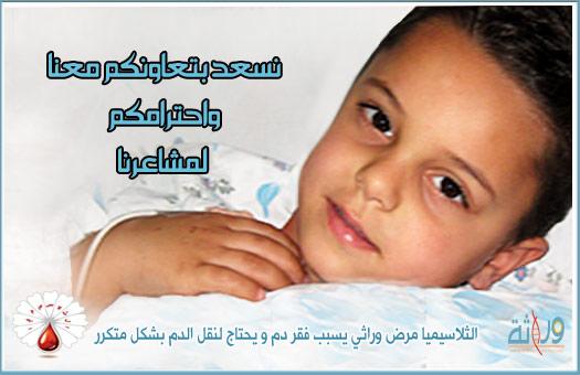 سعادتي تكتمل باحترامكم لمشاعري Thalassemia2