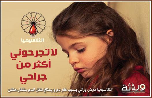 سعادتي تكتمل باحترامكم لمشاعري Thalassemia5