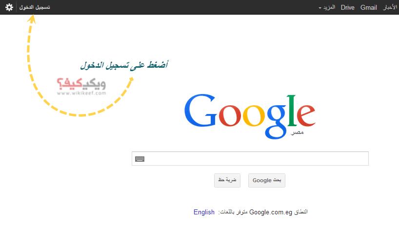 شرح كيفية عمل حساب جيميل بهسولة Google-account-11