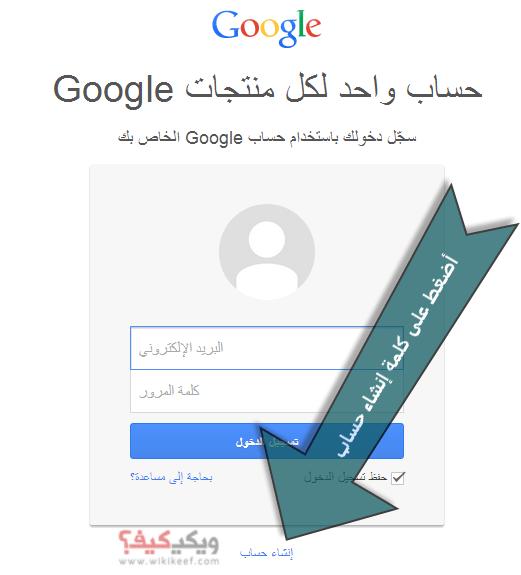 شرح كيفية عمل حساب جيميل بهسولة Google-account-21