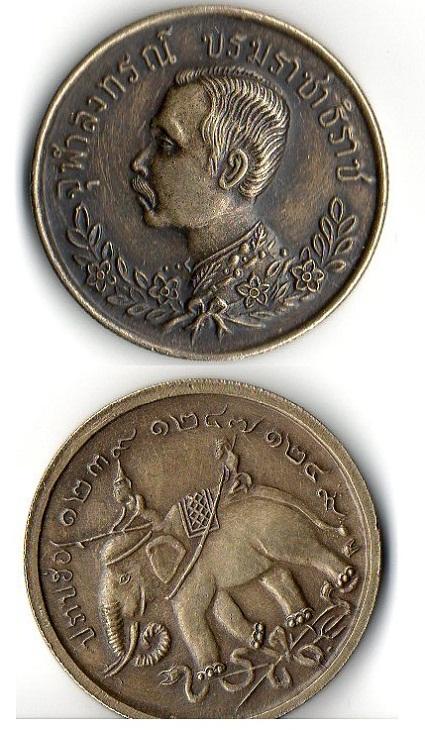 Medalla?? - ¿¿¿ 1/4 de bat ??? de 1929 del rey Rama VII de Thailandia 543704964