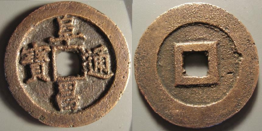 Moneda china 1 933165585
