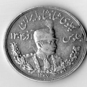 IRÁN (antes Imperio Persa), 5000 Dinares del sha Reza Shah (Teherán, 1307H//1928)[KM#1106] 120281632