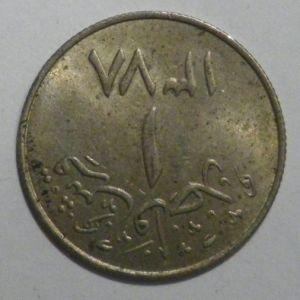 1 Ghirsh, Arabia Saudita, 1378 (1958) 144301352
