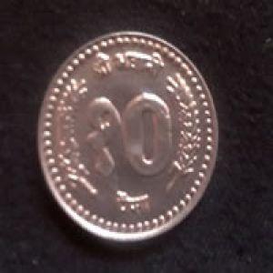 Nepal, 10 Paisa, año 1996 [Km# 1014.2] 244586794