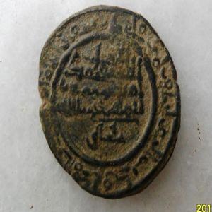 Dirham de Mohamed al-Madhi, taifa de Malaga, al Andalus, 443H  35311338