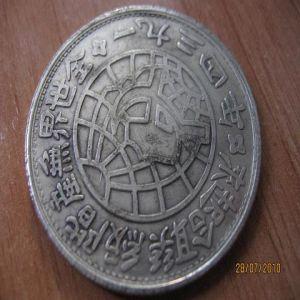 China (Szechuan-Shensi), 1 Yuan (Dólar), 1934. 496809985
