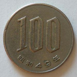 Japón, 100 yen, 1974 602845327