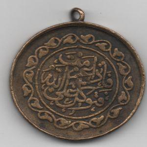 Medalla de Gamal Abdel Nasser (Egipto, 1956-1970) 817598124
