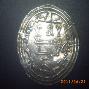 Dirham de 'Abd al-Rahman III, al-Andalus, 332H 973298561