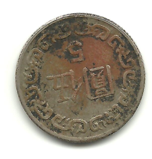 5 Yuan 1970/1979 de Taiwan ó Formosa 731516786