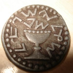 Reproducción de un Shekel de la primera revuelta hebrea contra los romanos. Año 66-70 d. C 126389486