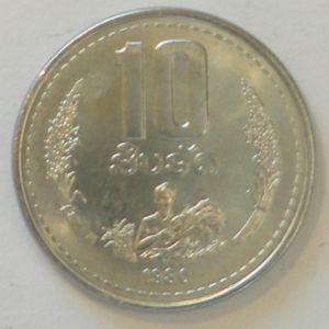 10 Att acuñados en Laos en 1980 592448075