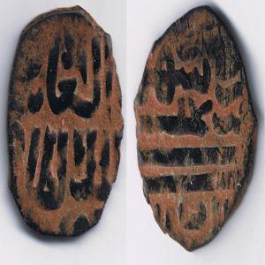Felus mameluco de Faraj, Halab, 802H 863723514