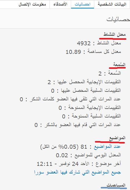 ممكن كود لاحصائيات العضو بشكل ال في بي Jdv73045