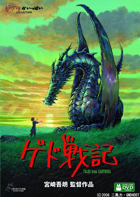 Ged Senki: Tales from Earthsea 2