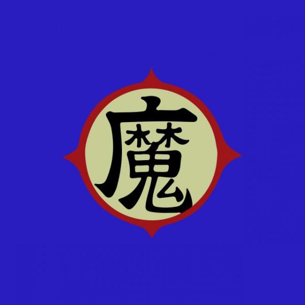 Des festivités mortelles [Libre: sans combat à mort] Casquette-symbole-piccolo-daimao-s-kanji-bleue