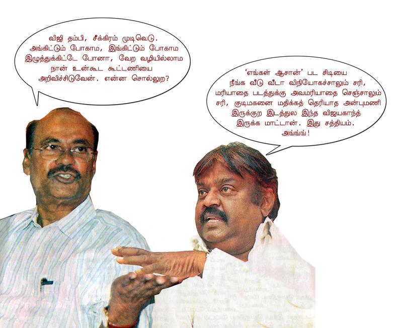 அருமையான கூட்டணி Election-cartoon-11